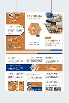 橙色大气商用商场招商广告平面海报