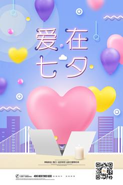 甜蜜爱在七夕情人节海报