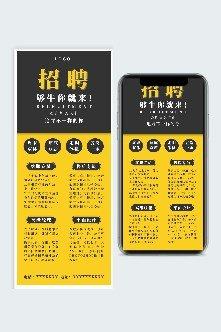 黄色大气招聘社交媒体营销长图模板