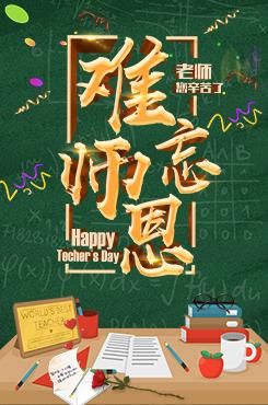 金属大气风教师节快乐宣传海报