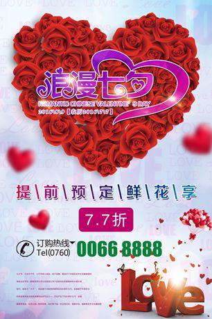 浪漫七夕鲜花海报
