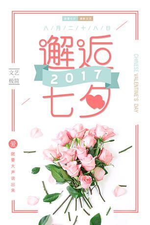七夕节创意鲜花海报