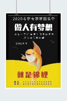 考研班招生海报
