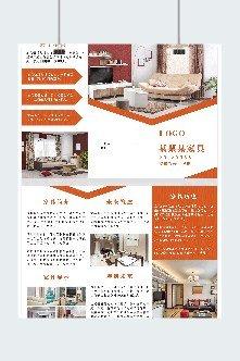 高端家具简介广告平面三折页