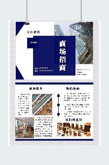 大气蓝色商场招商广告折页