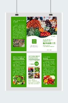 简约绿色大气超市促销活动广告平面三折页