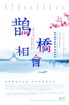 文艺风七夕节海报文案