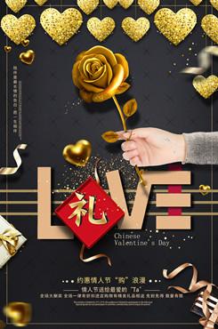 黑色大气七夕情人节活动海报