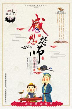 卡通中国风教师节海报