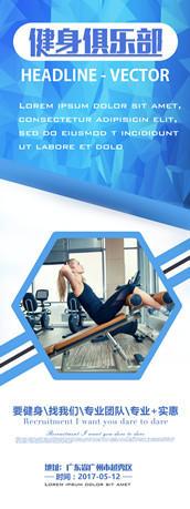原创蓝色简约健身房海报宣传图