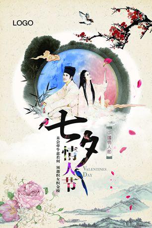 古风浪漫七夕情人节海报