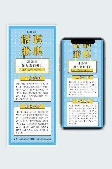 蓝色简约招聘社交媒体营销长图