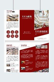 红色大气商用商场招商广告平面三折页