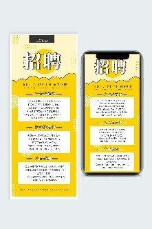 黄色系招聘社交媒体营销长图