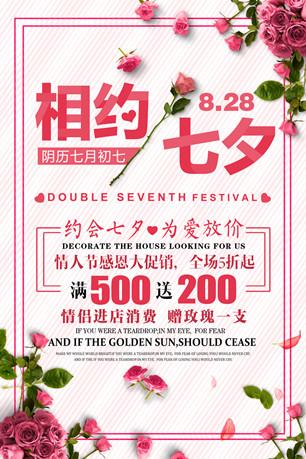 七夕情人节主题创意海报