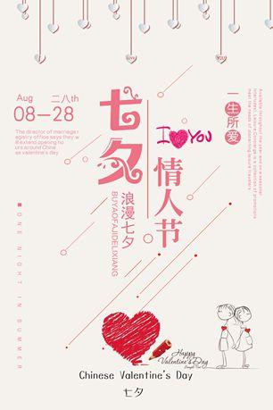 浪漫粉色七夕节字体海报