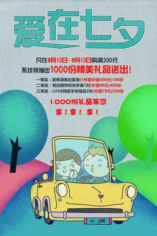 卡通爱在七夕海报