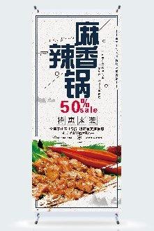 麻辣香锅创意广告海报
