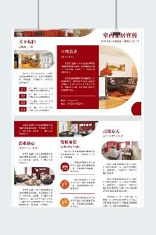 红色大气商用家居宣传广告平面三折页