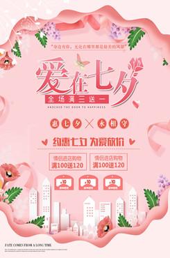 爱在七夕情人节专属折扣促销海报