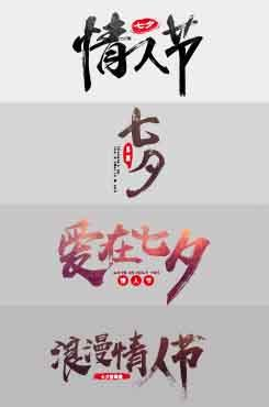 手绘七夕节艺术字素材