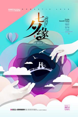 七夕节活动策划海报