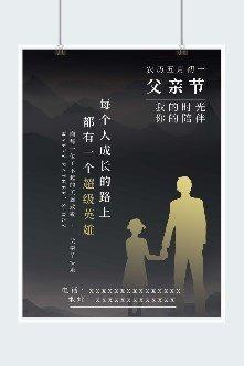 父亲节活动文案海报