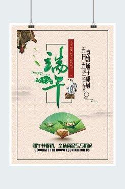 复古中国风端午节促销印刷海报