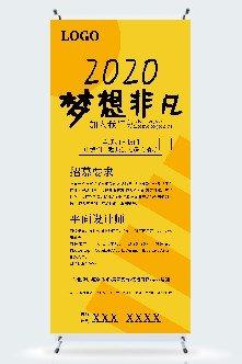 2020企业招聘创意展板