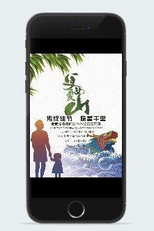 中国风端午节手机海报