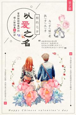 POP七夕情人节促销海报