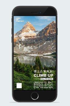 登上去赏风景广告平面手机海报