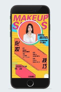 时尚大气美妆直播课程宣传插画配图手机海报