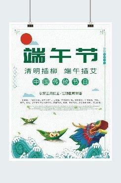 卡通绿色粽情端午节宣传海报