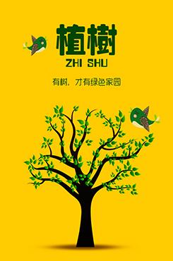 中国植树节公益创意海报