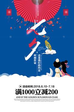 简约古风七夕节满减活动海报