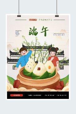 插画风端午节粽子售卖打印海报