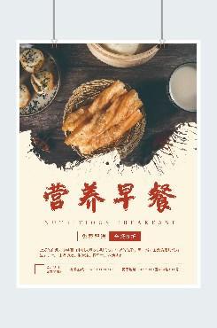 简约中国风营养早餐广告平面宣传单