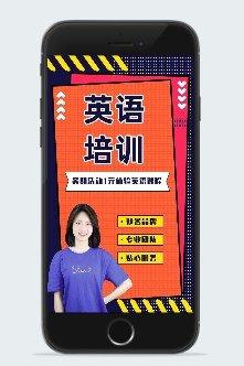 暑期英语培训海报