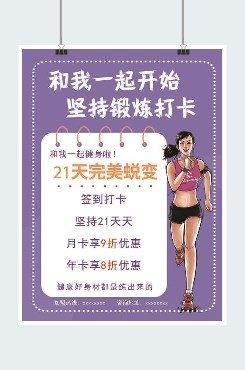健身宣传海报