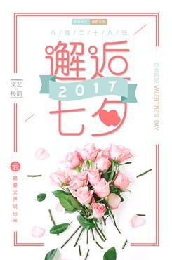 文艺花店七夕活动海报