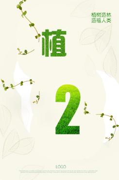 素雅风321植树节艺术字海报
