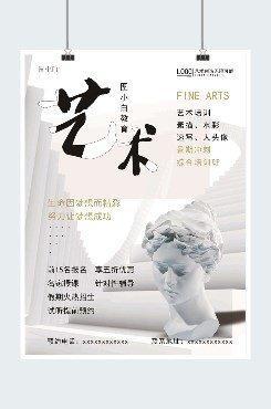 简约艺术培训暑假班招生广告平面宣传单