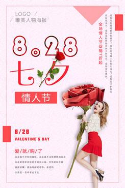 七夕创意海报促销