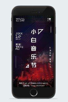 红黑色音乐节活动宣传手机广告平面矢量图
