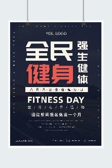 全民健身文字排版健身日广告平面海报