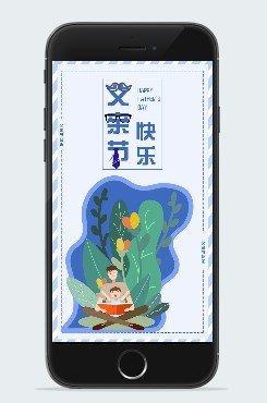 国外父亲节创意海报