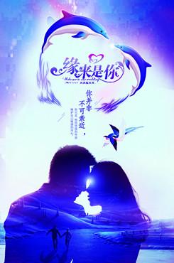 浪漫七夕写实海报
