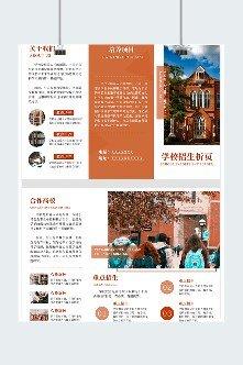 橙色简约大气学校招生广告平面三折页