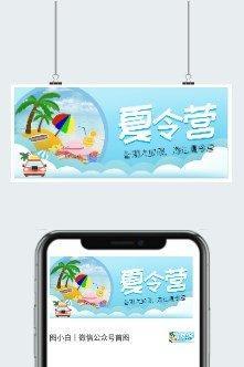 夏令营微信公众号宣传图文